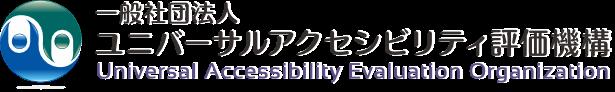 一般社団法人 ユニバーサルアクセシビリティ評価機構